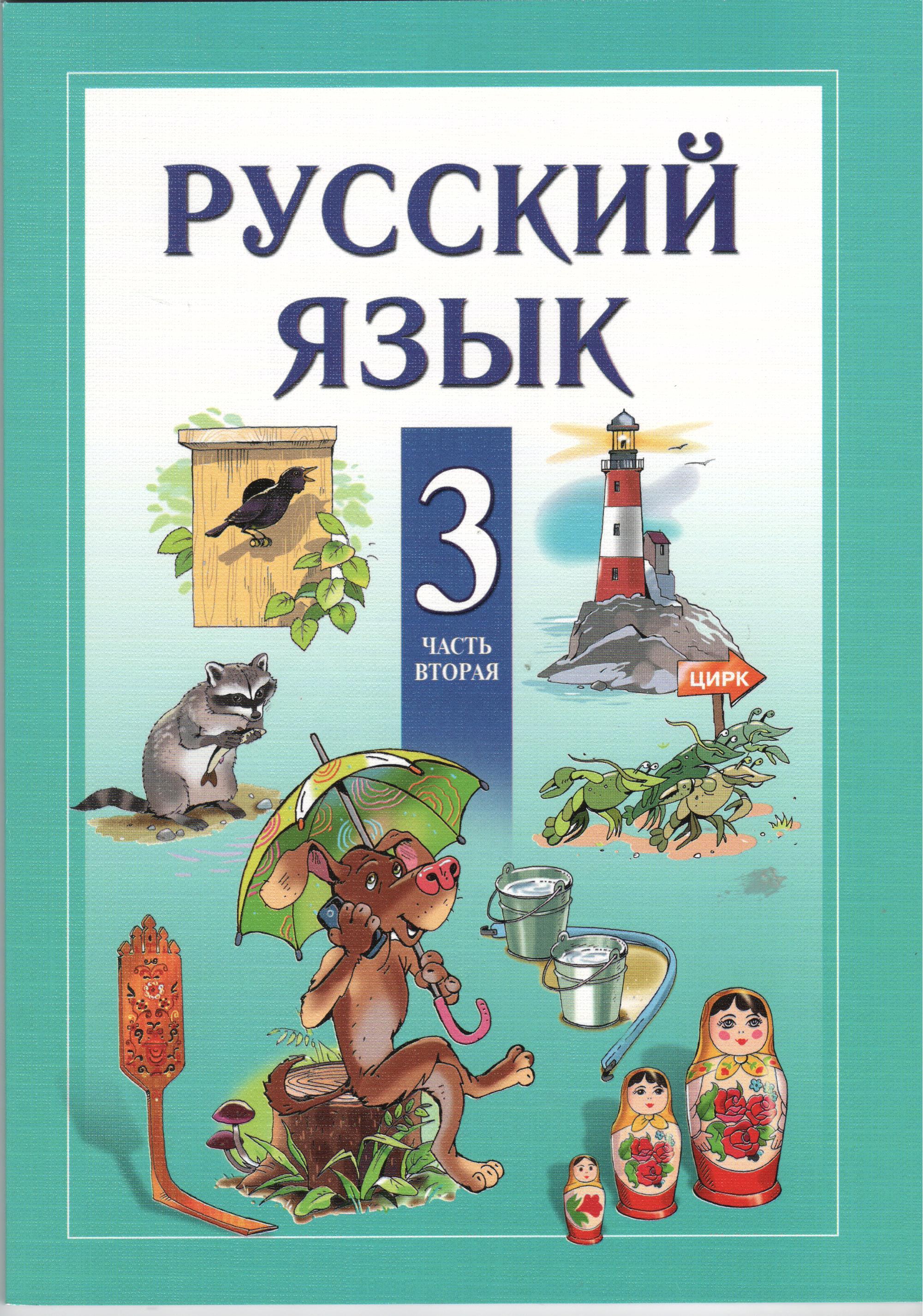 Татарский язык 1 класс решебник