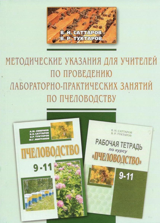 решебник по башкирскому языку 5 класс хажин и вильданов