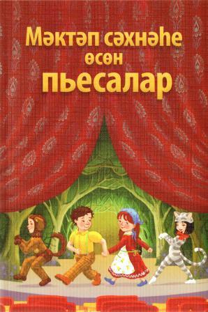 башкирский язык 7 класс габитова усманова гдз