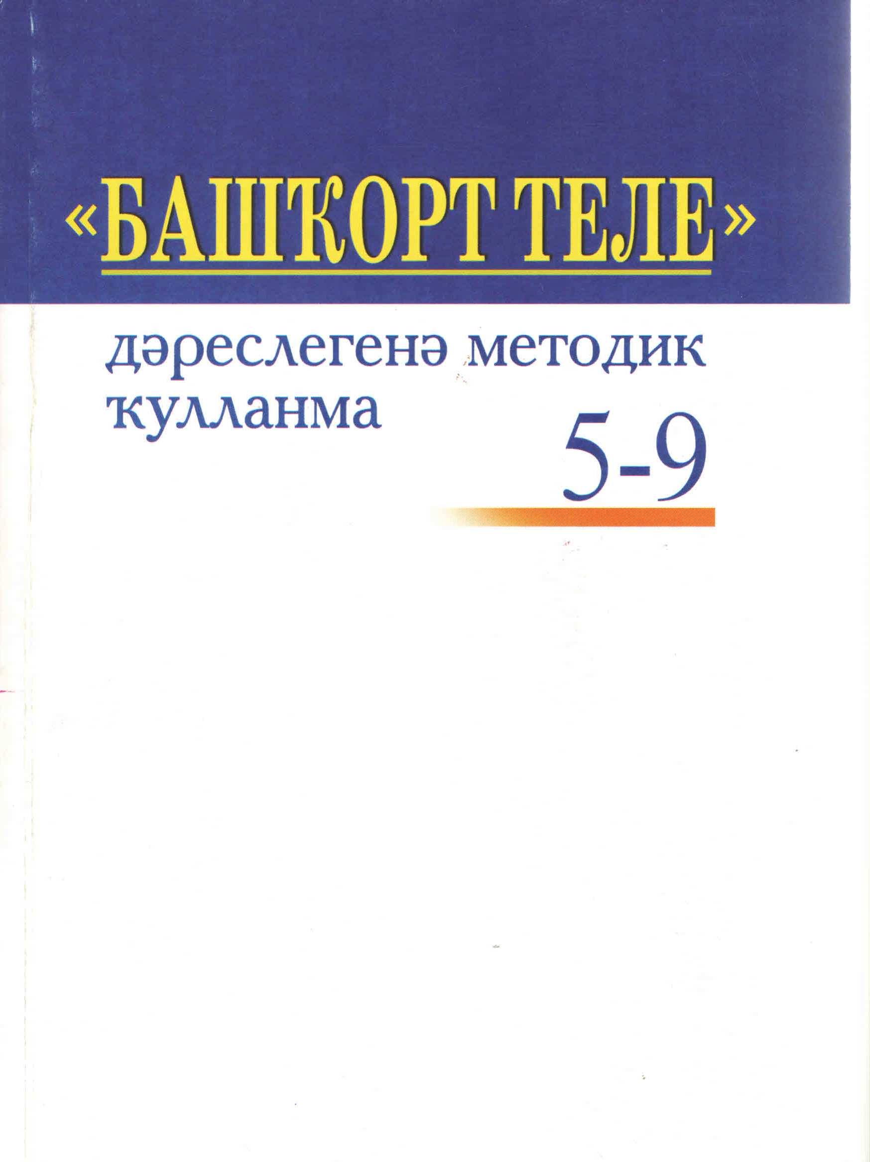 Габитова, З.м. Башкирский Язык Решебник